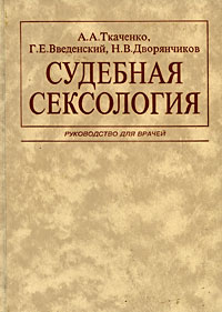 Судебная сексология, А. А. Ткаченко, Г. Е. Введенский, Н. В. Дворянчиков