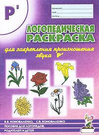 Логопедическая раскраска для закрепления произношения звука Р', В. В. Коноваленко, С. В. Коноваленко