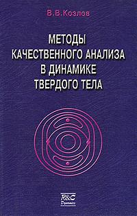 Методы качественного анализа в динамике твердого тела, В. В. Козлов