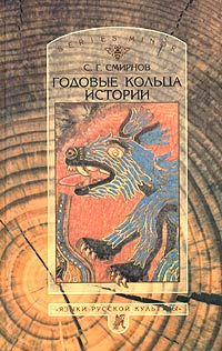 Годовые кольца истории, С. Г. Смирнов