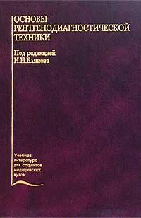 Основы рентгенодиагностической техники, Под редакцией Н. Н. Блинова