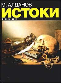 Истоки, М. Алданов