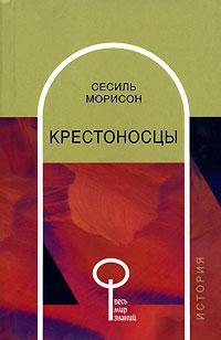 Крестоносцы, Сесиль Морисон