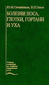 Болезни носа, глотки, гортани и уха, Ю. М. Овчинников, В. П. Гамов