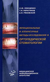 Функциональные и аппаратурные методы исследования в ортопедической стоматологии, И. Ю. Лебеденко, Т. И. Ибрагимов, А. Н. Ряховский