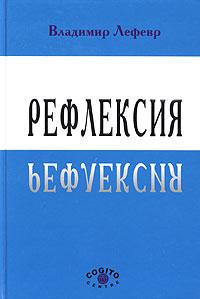 Рефлексия, Владимир Лефевр