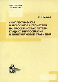 Симплектическая и пуассонова геометрия на пространствах петель гладких многообразий и интегрируемые уравнения, О. И. Мохов