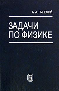 Задачи по физике, А. А. Пинский