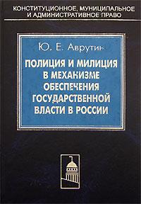 Полиция и милиция в механизме обеспечения государственной власти в России, Ю. Е. Аврутин
