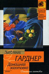Домашняя заготовка, Эрл Стенли Гарднер