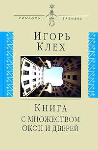 Книга с множеством окон и дверей, Игорь Клех
