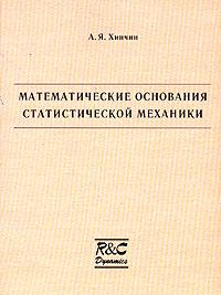 Математические основания статистической механики, А. Я. Хинчин
