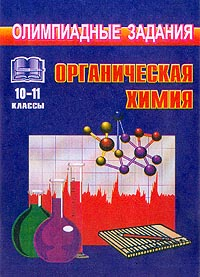 Органическая химия. 10-11 классы. Задания для подготовки к олимпиадам, Г. А. Савин