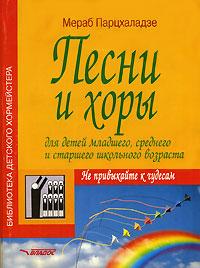Песни и хоры для детей младшего, среднего и старшего школьного возраста, Мераб Парцхаладзе
