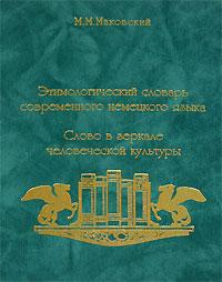 Этимологический словарь современного немецкого языка, М. М. Маковский
