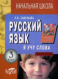 Я учу слова. Русский язык. 3 класс, Л. В. Савельева