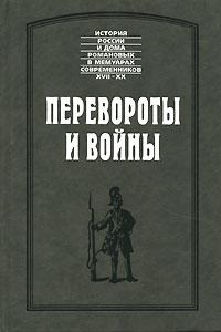 Перевороты и войны, Христофор Манштейн, Бурхард Миних, Эрнст Миних