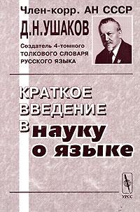 Краткое введение в науку о языке, Д. Н. Ушаков