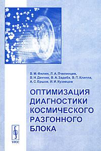 Оптимизация диагностики космического разгонного блока, В. М. Филин, Л. А. Пчелинцев, В. Н. Денчик, В. А. Задеба, В. П. Клиппа, А. С. Ершов, И. И. Кузнецов