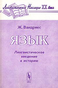 Язык. Лингвистическое введение в историю, Ж. Вандриес