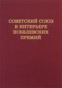 Советский Союз в интерьере нобелевских премий, А. М. Блох