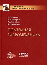 Подземная гидромеханика, К. С. Басниев, Н. М. Дмитриев, Р. Д. Каневская, В. М. Максимов