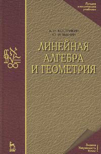 Линейная алгебра и геометрия, А. И. Кострикин, Ю. И. Манин