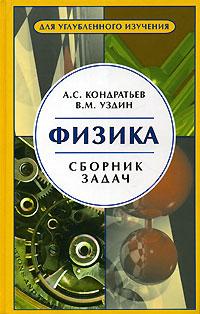 Физика. Сборник задач, А. С. Кондратьев, В. М. Уздин