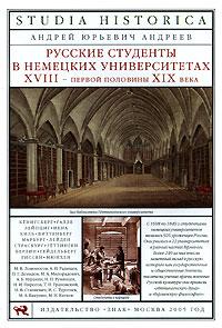 Русские студенты в немецких университетах XVIII - первой половины XIX века, А. Ю. Андреев