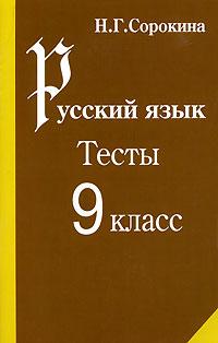 Русский язык. Тесты. 9 класс, Н. Г. Сорокина