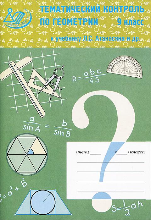 Тематический контроль по геометрии в 9 классе к учебнику Л. С. Атанасяна, Н. Б. Мельникова, Н. М. Лепихова