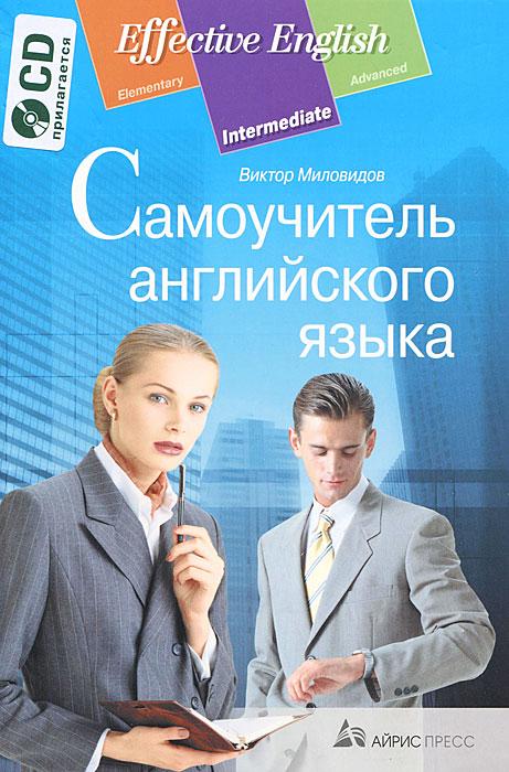Самоучитель английского языка (+ CD-ROM), Виктор Миловидов