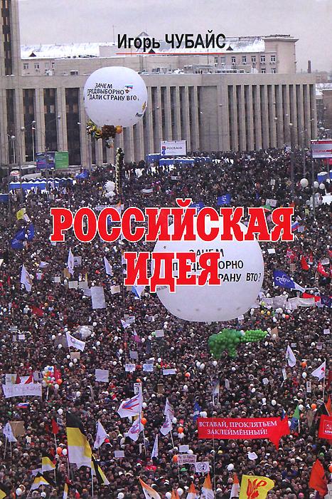 Российская идея, Игорь Чубайс