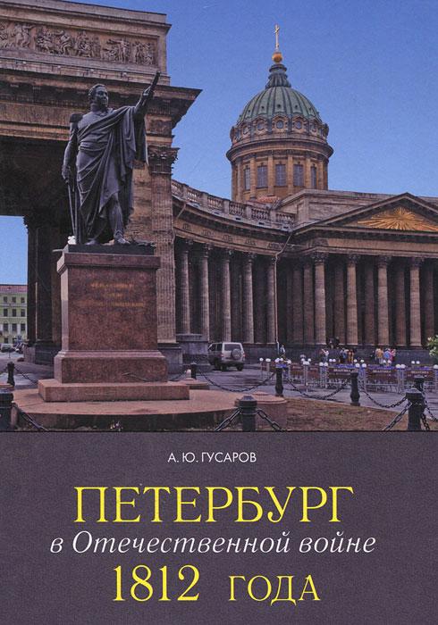 Петербург в Отечественной войне 1812 года, А. Ю. Гусаров