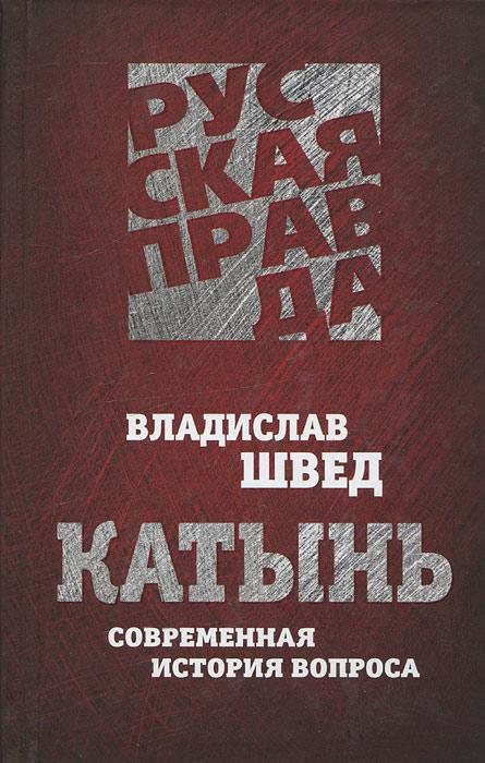 Катынь. Современная история вопроса, Владислав Швед