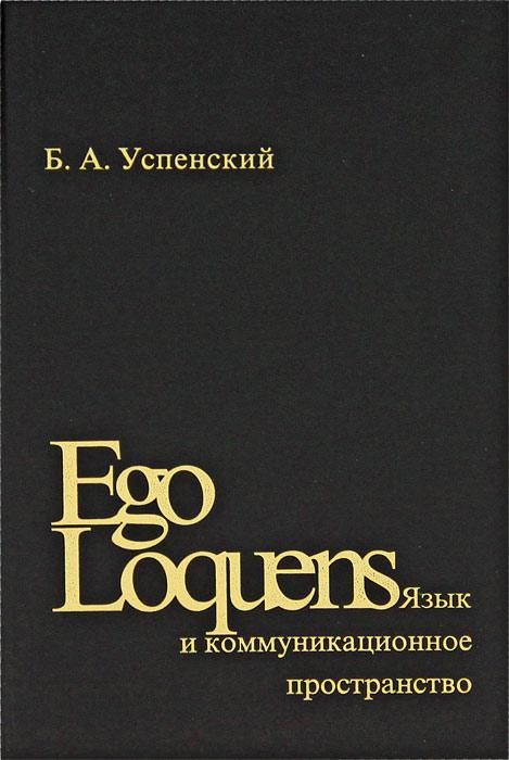 Ego Loquens: Язык и коммуникационное пространство, Б. А. Успенский