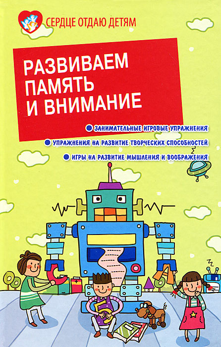 Развиваем память и внимание, Э. Н. Петлякова, С. Н. Подгорная
