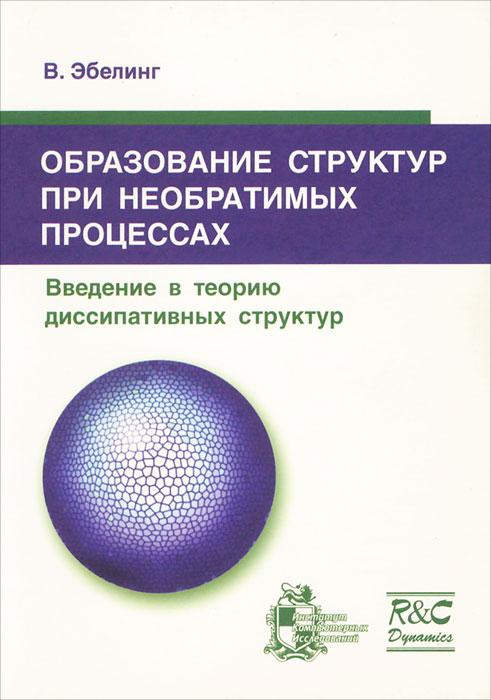 Образование структур при необратимых процессах. Введение в теорию диссипативных структур, В. Эбелинг