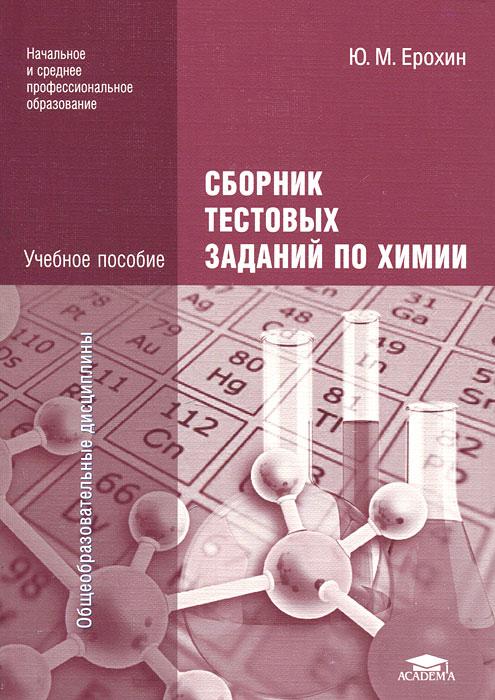 Сборник тестовых заданий по химии, Ю. М. Ерохин