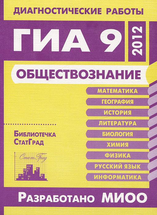Обществознание. Диагностические работы в формате ГИА в 2012 году, О. В. Кишенкова