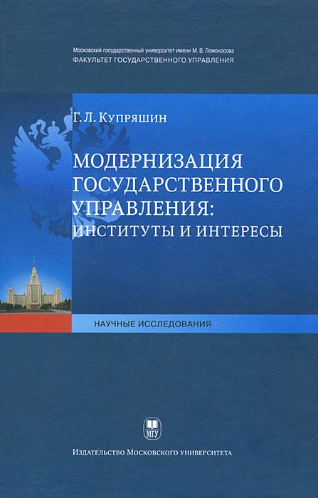 Модернизация государственного управления: институты и интересы, Г. Л. Купряшин