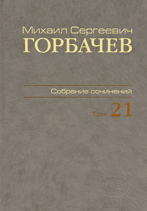 М. С. Горбачев. Собрание сочинений. Том 21, М. С. Горбачев
