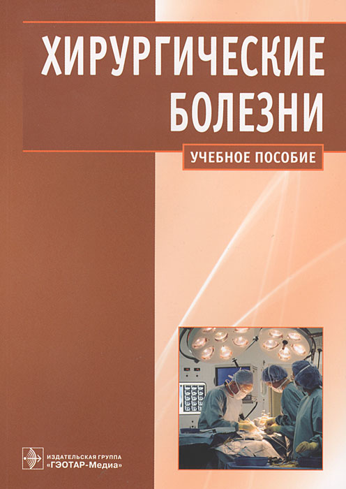 Хирургические болезни, А. И. Кириенко, А. М. Шулутко, В. И. Семиков, В. В. Андрияшкин