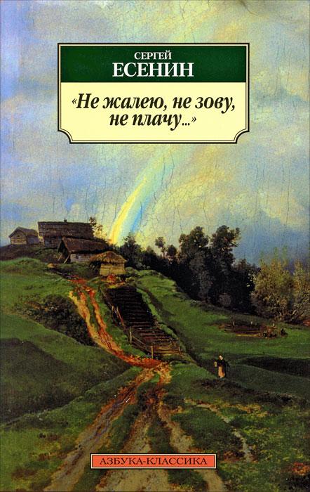 """""""Не жалею, не зову, не плачу..."""", Сергей Есенин"""