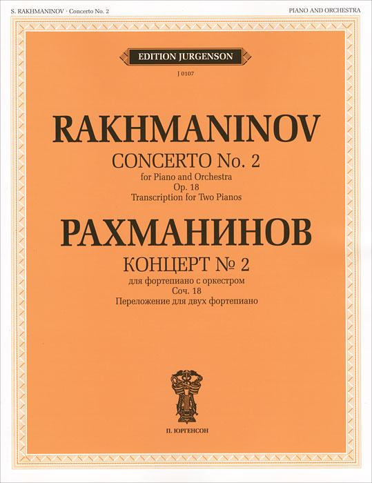 Рахманинов. Концерт №2. Для фортепиано с оркестром, С. Рахманинов