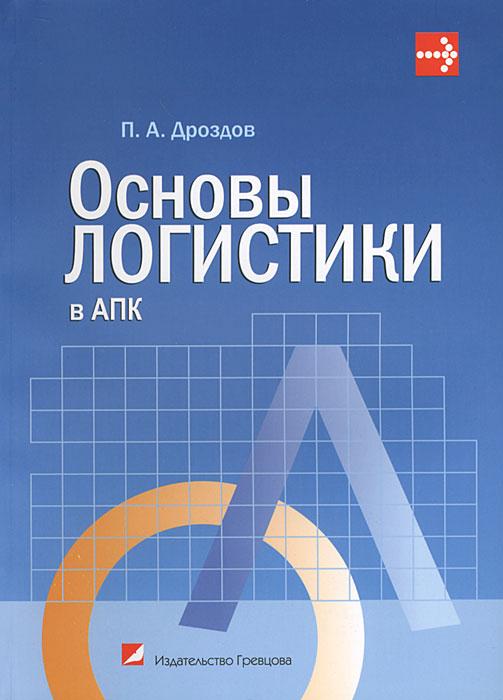 Основы логистики в АПК, П. А. Дроздов