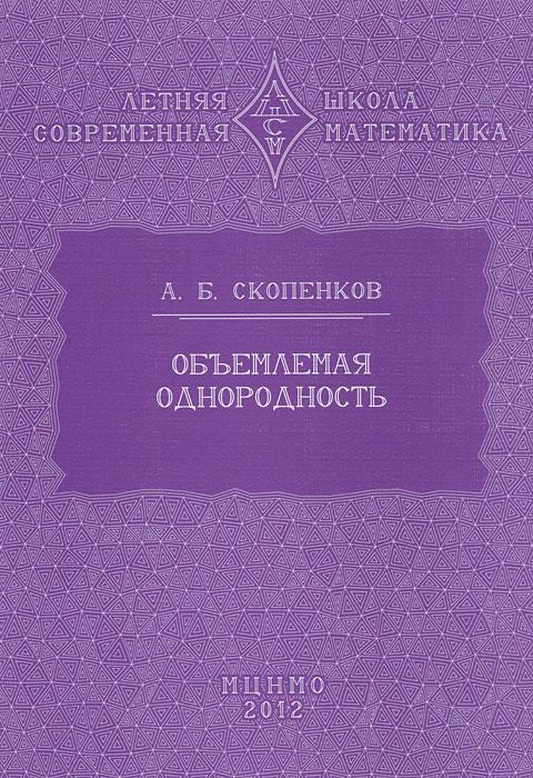 Объемная однородность, А. Б. Скопенков