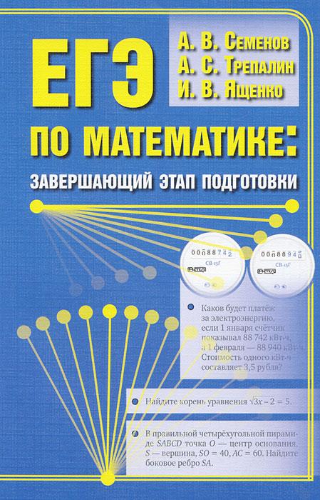 ЕГЭ по математике. Завершающий этап подготовки, А. В. Семенов, А. С. Трепалин, И. В. Ященко