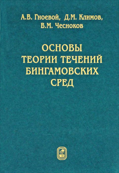 Основы теории течений бингамовских сред, А. В. Гноевой, Д. М. Климов, В. М. Чесноков