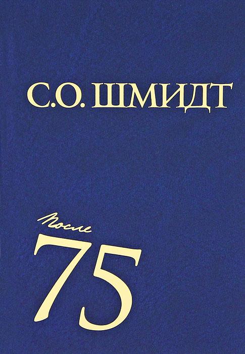 После 75, С. О. Шмидт